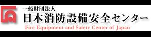 一般財団法人<br /> 日本消防設備安全センター