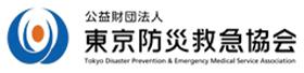 公益財団法人<br /> 東京防災救急協会